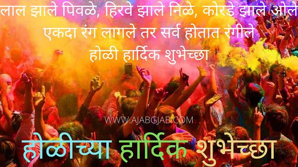 Holi Slogans In Marathi