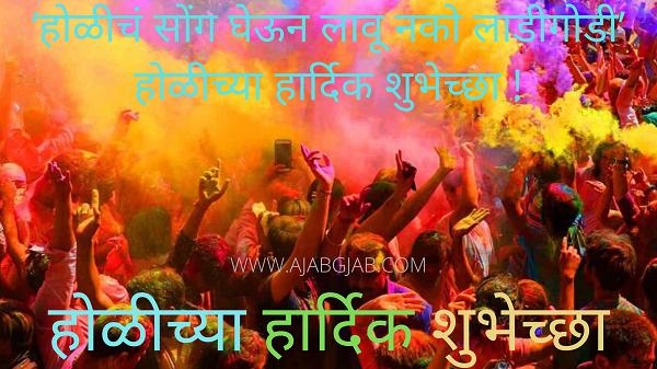 Holi Marathi Hd Greetings 2020
