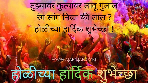 Holi Marathi Hd Greetings