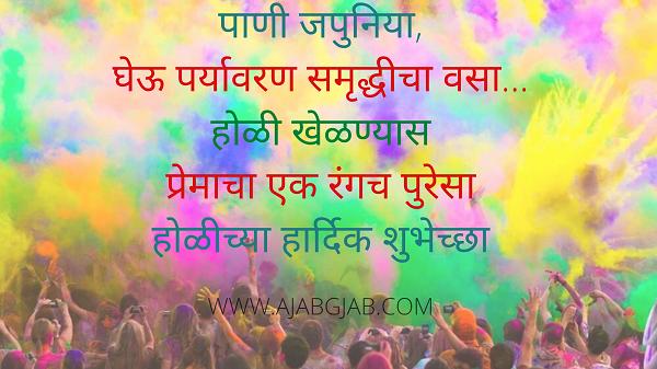 Holi Marathi Hd Images Free Download