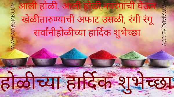 Holi Marathi Hd Images