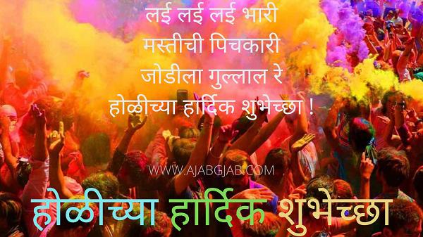 Holi Marathi Hd Photos For Facebook