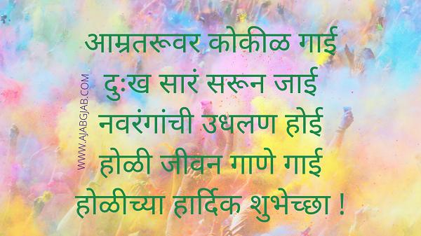 Holi Marathi Hd Photos