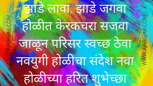Holi Marathi Hd Pics For Whatsapp
