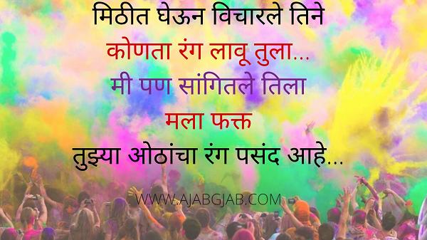 Holi Marathi Hd Wallpaper For Mobile