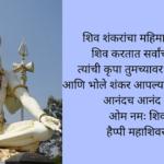 Maha Shivratri Wishes In Marathi
