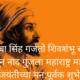 Shiv Jayanti Status in Marathi