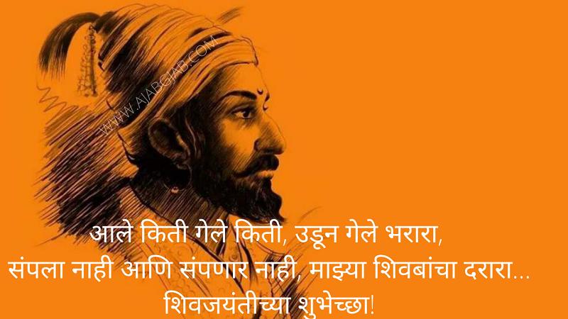 Shivji Jayanti Quotes In Marathi
