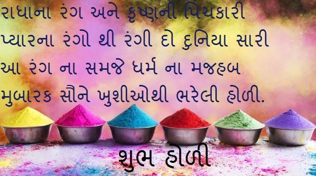 Holi Gujarati Shayari