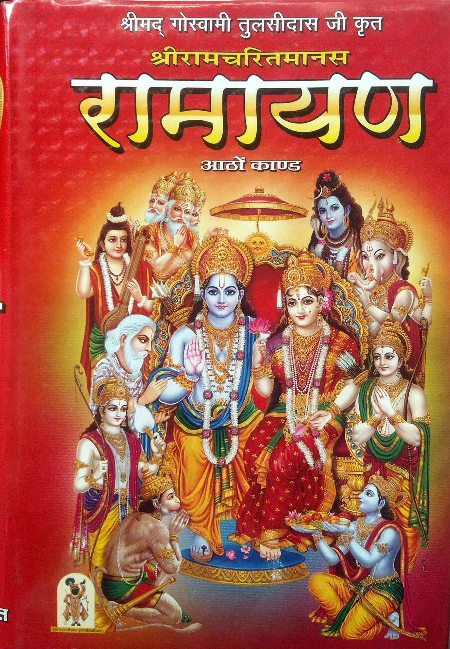 रामायण, रामकथा का सार