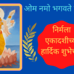Nirjala Ekadashi wishes In Marathi