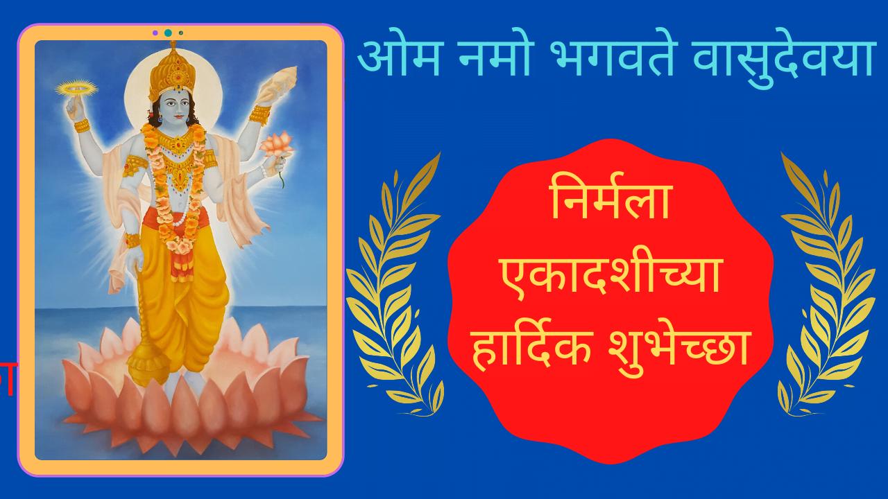Nirjala Ekadashi wishes In Marathi