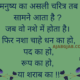 101 Suvichar Images In Hindi