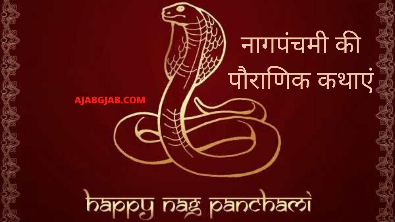 Nagpanchmi Ki Pauranik Katha