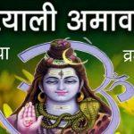 Hariyali Amavasya vrat katha, Puja Vidhi, Importance
