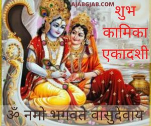 Kamika Ekadashi Wishes Images