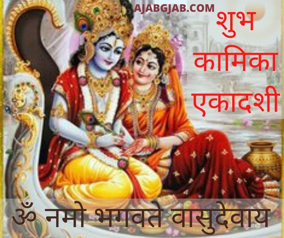 Kamika Ekadashi Wishes In Marathi