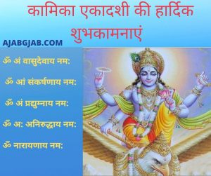Kamika Ekadashi Greetings
