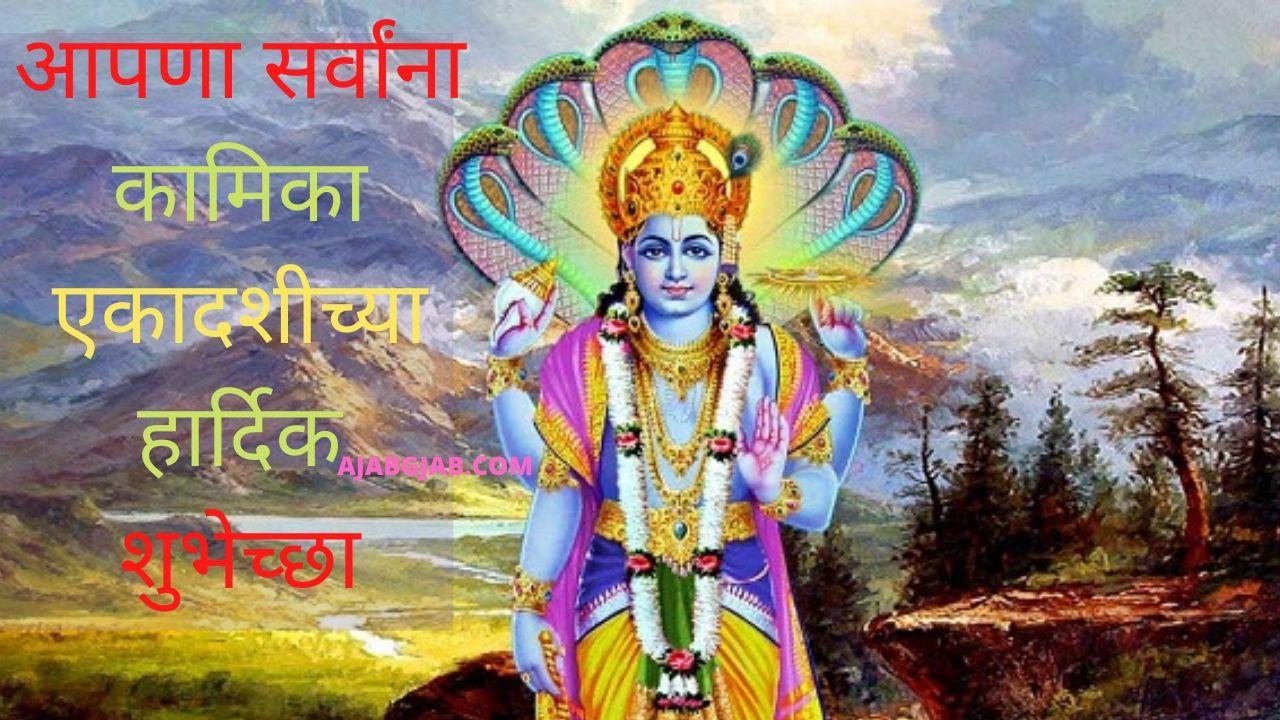 Kamika Ekadashi Marathi SMS