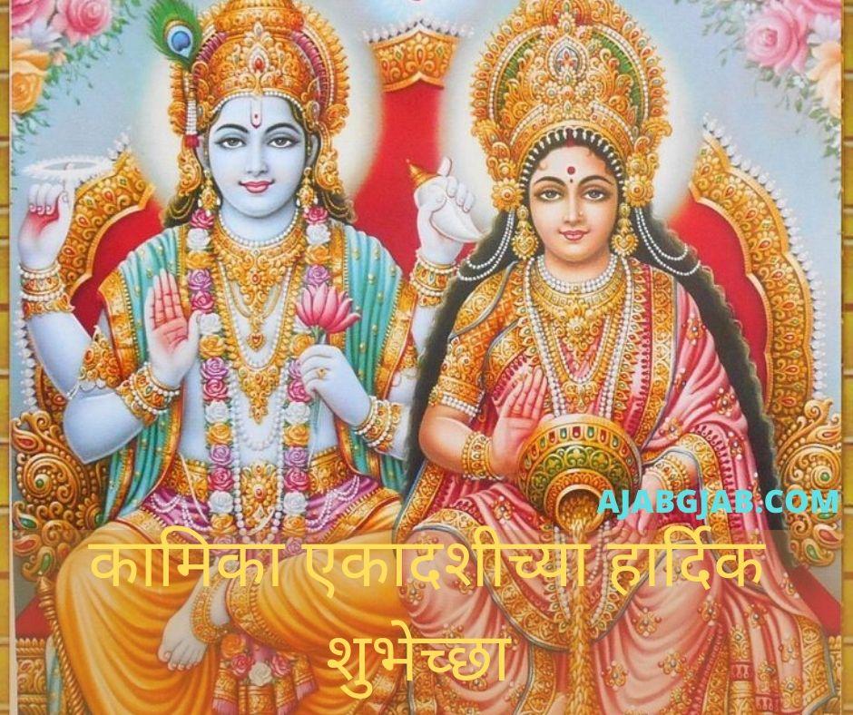 Kamika Ekadashi Marathi HD Pictures