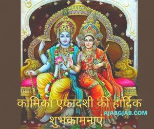 Kamika Ekadashi Ki Hardik Shubhkamnae