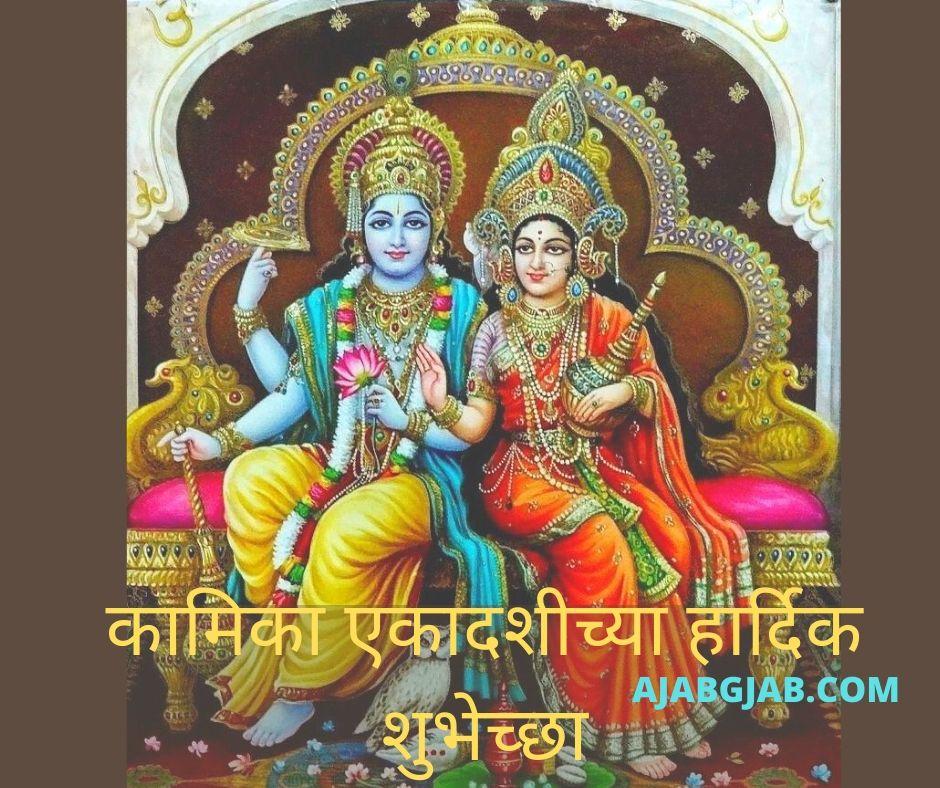 Kamika Ekadashi Marathi Status For Watsapp