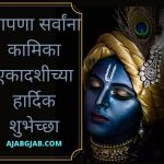 Kamika Ekadashi Wishes In Marathi