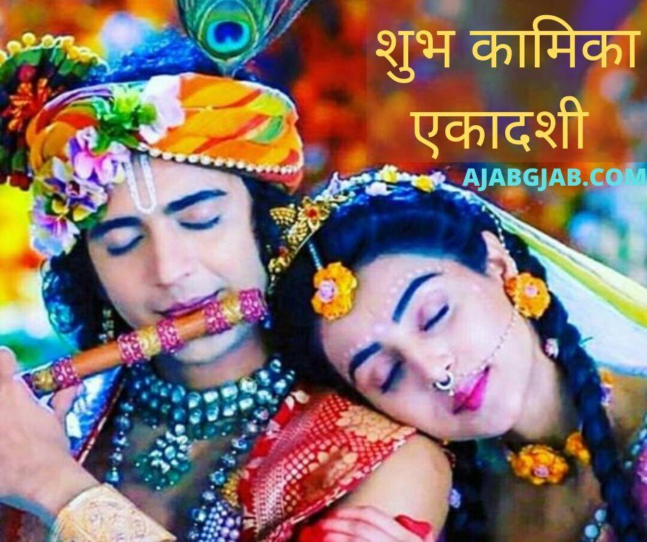 Kamika Ekadashi Marathi Status For Facebook