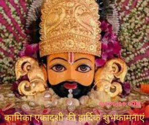 Kamika Ekadashi Status For Facebook