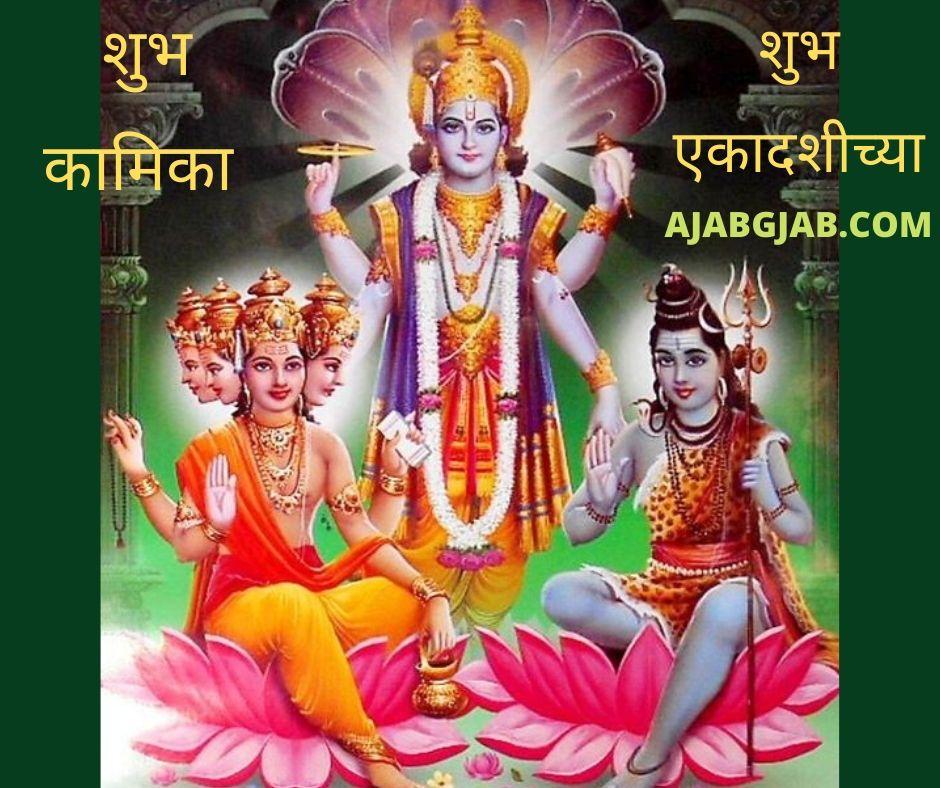 Kamika Ekadashi Marathi Images