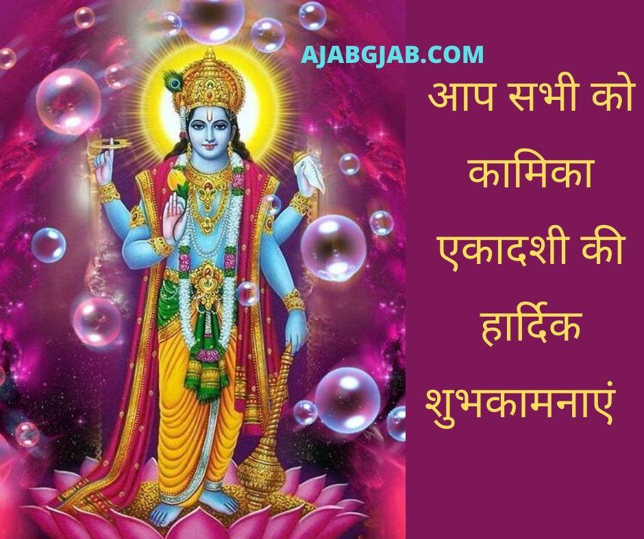 Kamika Ekadashi SMS In Hindi