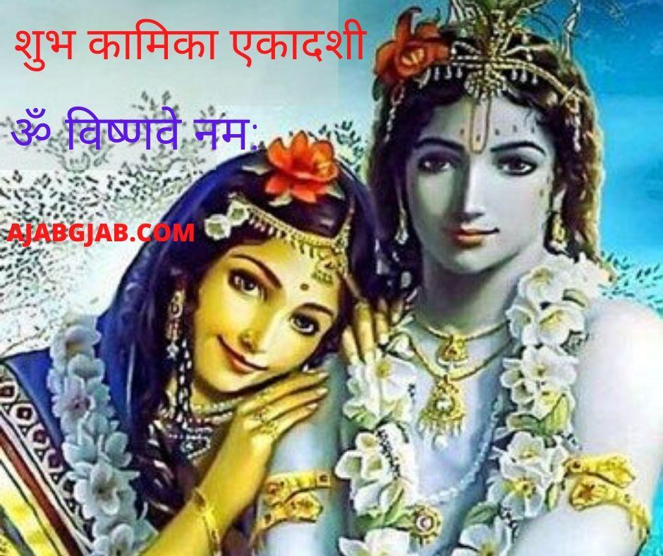 Kamika Ekadashi Images In Marathi