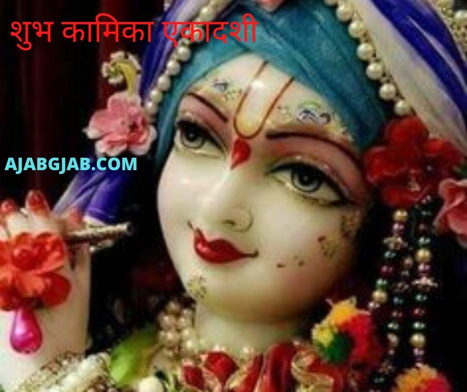 Kamika Ekadashi Wishes in Hindi