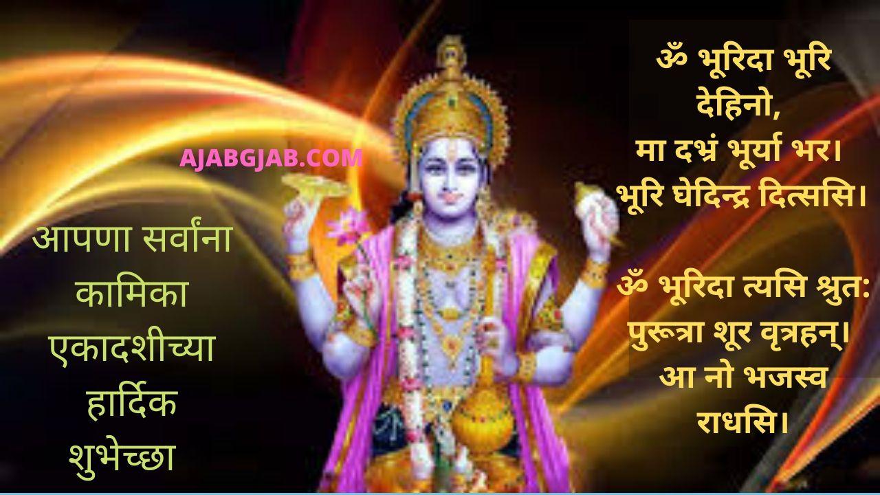 Kamika Ekadashi Marathi Status For Share Chat