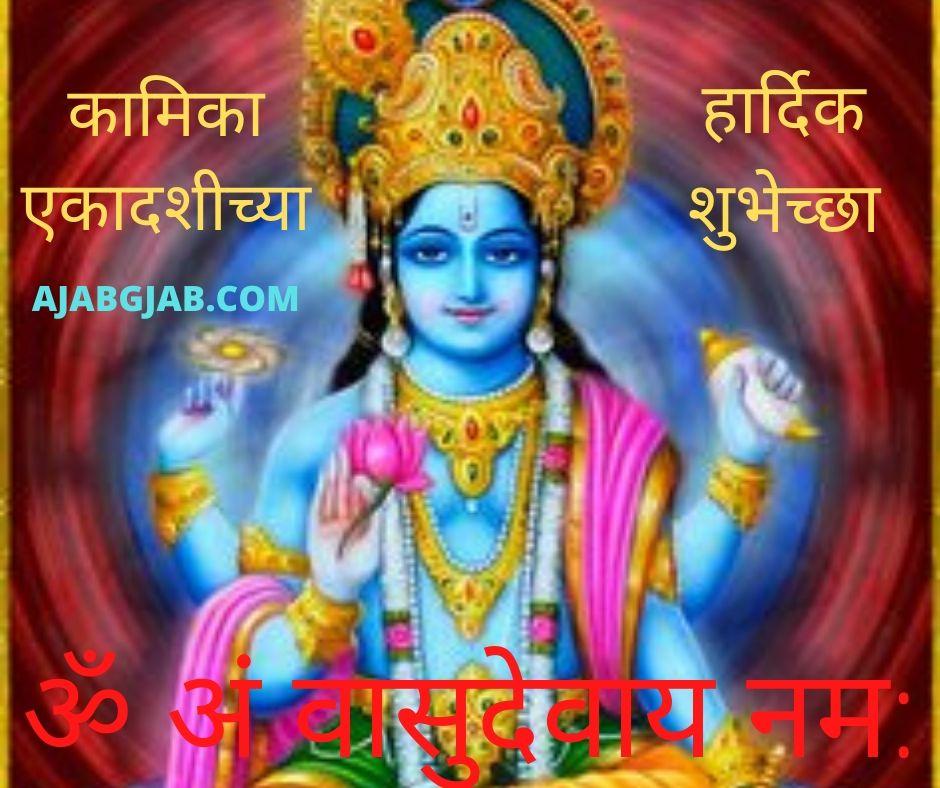 Kamika Ekadashi Marathi HD Wallpaper
