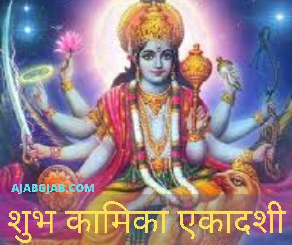 Kamika Ekadashi Marathi HD Greetings