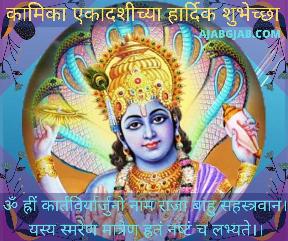 Kamika Ekadashi Marathi HD Photos