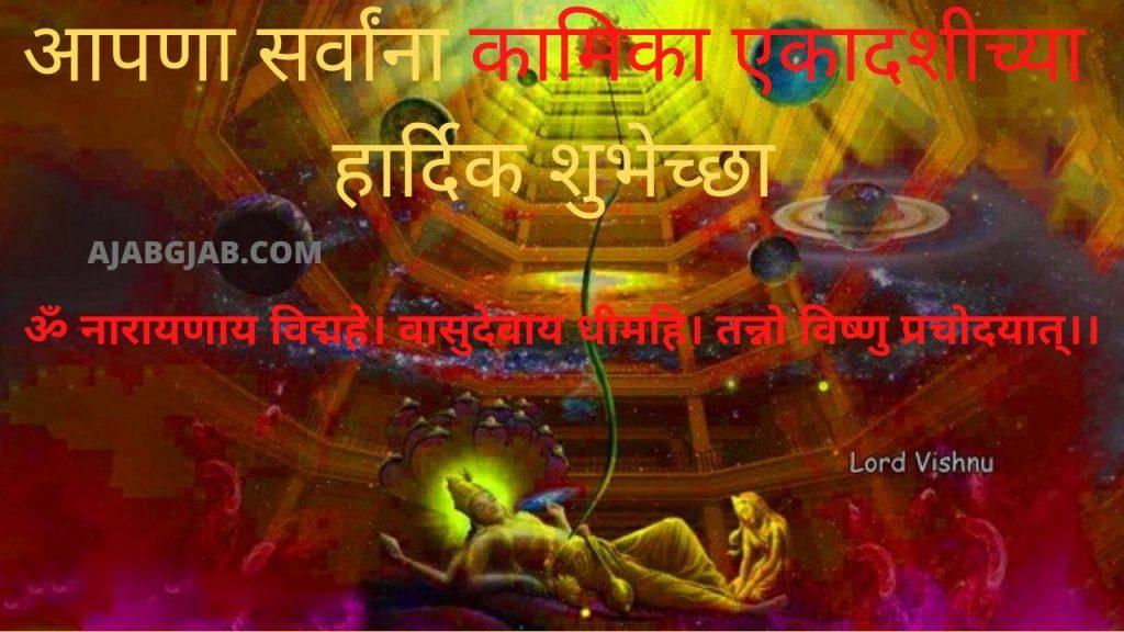 Kamika Ekadashi Marathi Status