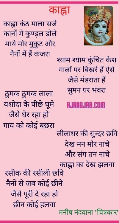 Kahna - Janmashtami Poem in Hindi
