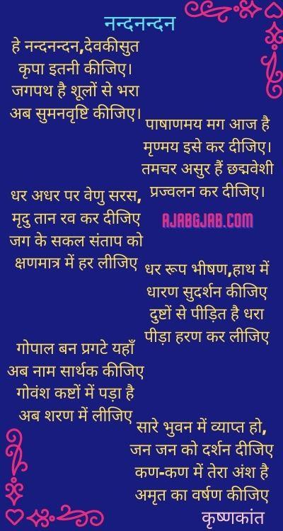 Nandanandan Janmashtami Poem In Hindi
