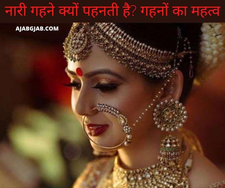 Gahanon Ka Mahatv