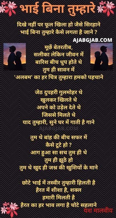 Bhai Bina Tumhare