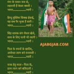 Bharat Puny Dhara Hai Pyasi