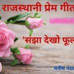 Rajasthani Prem Geet