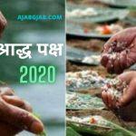 Shraadh Paksh, Kanagat 2020