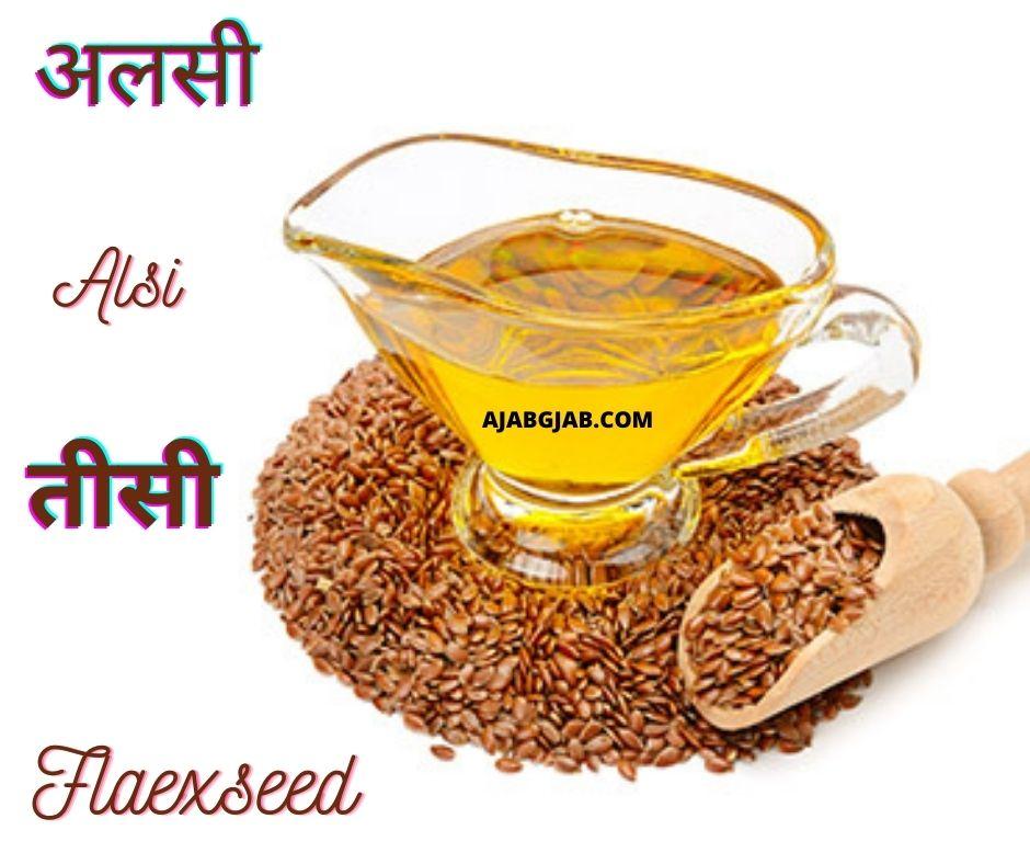 Alsi In Hindi