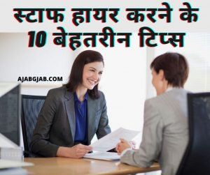10 Best Tips To Hire Staff