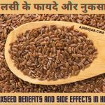 Alsi Ke Fayde Or Nuksaan In Hindi