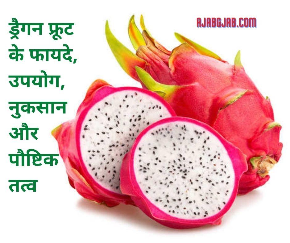 Dragon Fruit Benefits In Hindi