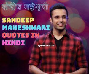 Sandeep Maheshwari Quotes in Hindi